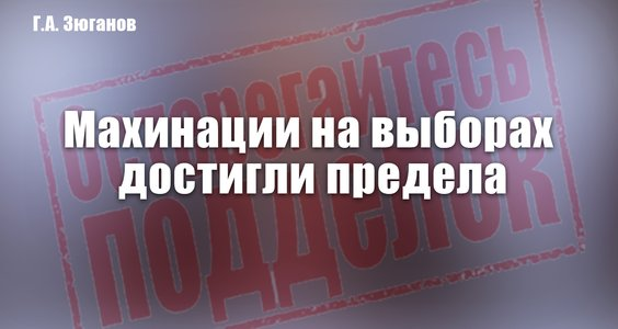 Г.А. Зюганов: Махинации на выборах достигли предела