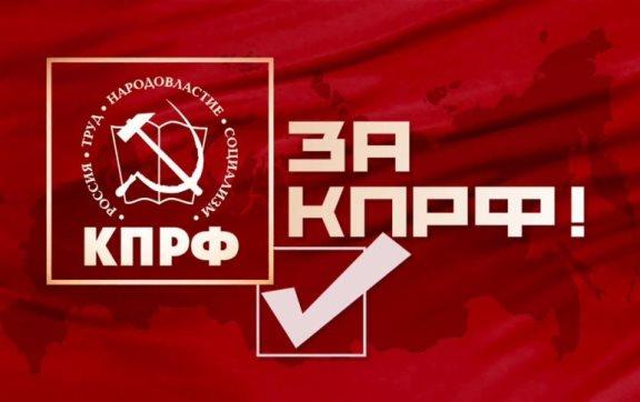 Уверенная победа коммунистов Фрязино на прошедших муниципальных выборах