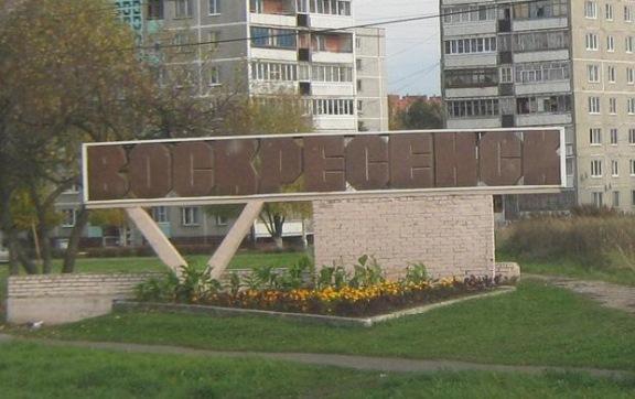 Состоялась Конференция Воскресенского ГК КПРФ