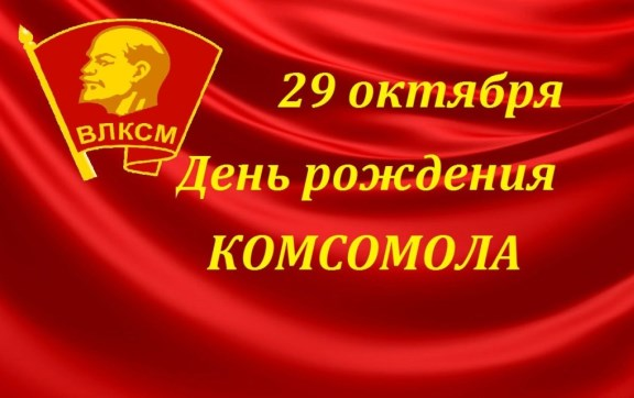 «Комсомол, рождённый революцией»