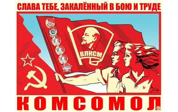С Днём Комсомола!