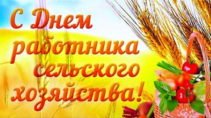 В.И. Кашин: С Днём работника сельского хозяйства!
