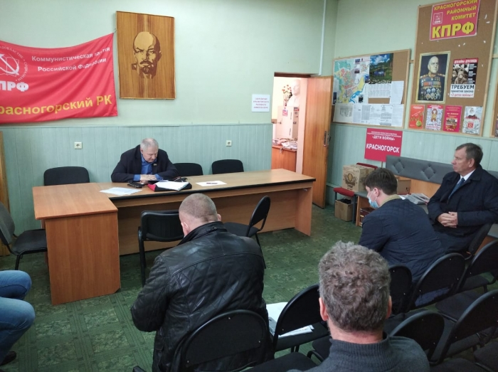 В Красногорском ГК КПРФ прошло совещание рабочей группы госфонда развития Северо-Запада