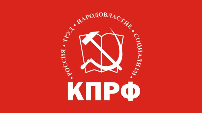 Заявление Одинцовского городского отделения КПРФ