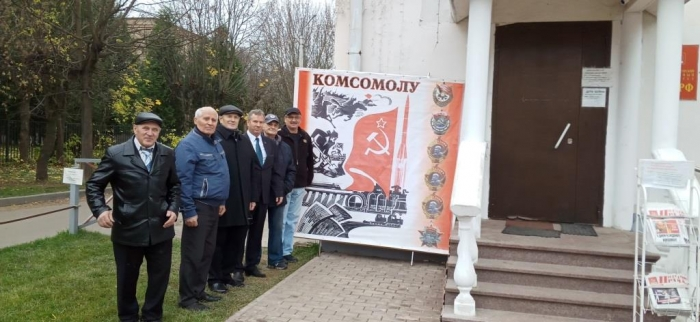 С днем  рождения, Комсомол!
