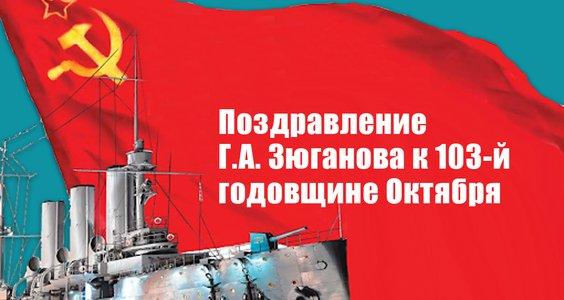 Поздравление Г.А. Зюганова к 103-й годовщине Октября