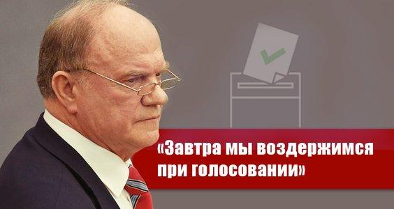 Г.А. Зюганов: «Завтра мы воздержимся при голосовании»