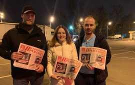Клинские коммунисты распространяют партийную прессу