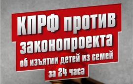 Г.А. Зюганов: КПРФ против изъятия детей из семей за 24 часа!