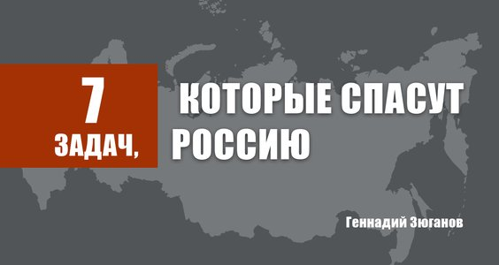 Геннадий Зюганов: 7 задач, которые спасут Россию