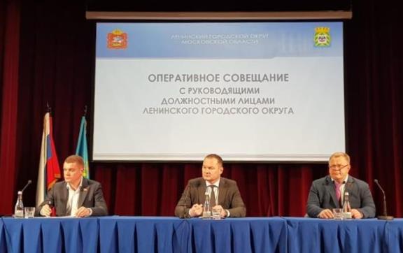 Александр Наумов принял участие в совещании в Ленинском г.о.