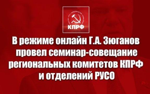 В режиме онлайн Г.А. Зюганов провел семинар-совещание региональных комитетов КПРФ и отделений РУСО