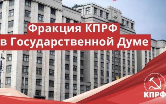 Президент Российской Федерации подписал Федеральные законы, внесенные депутатами от фракции КПРФ в целях развития АПК