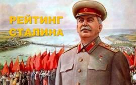 Рейтинг Сталина