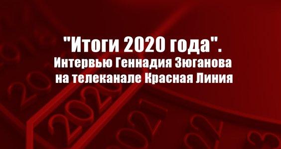 Г.А. Зюганов: «Итоги 2020 года»