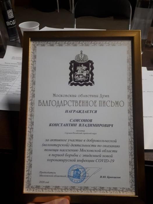 Сергиево-Посадский коммунист награжден Московской областной Думой
