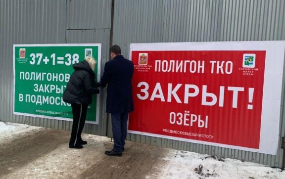 Депутаты от КПРФ за рекультивацию Озёрской свалки