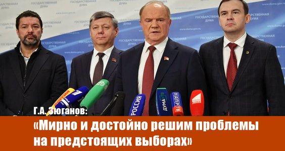Г.А. Зюганов: «Мирно и достойно решим проблемы на предстоящих выборах»