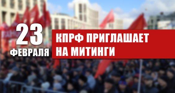 КПРФ приглашает на митинги 23 февраля