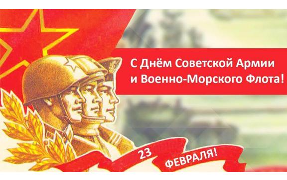 С Днем Советской Армии и Военно-Морского Флота!