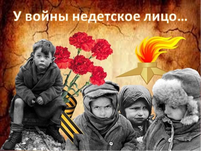 «Кого ударила война огнем, сиротством, голодом, печалью…»