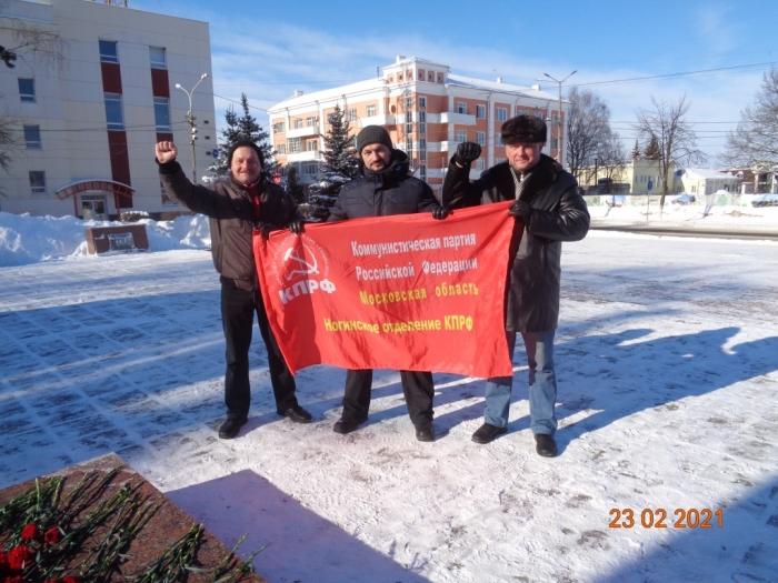 Коммунисты Ногинска отметили день Советской Армии