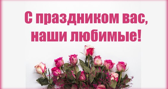 С праздником вас, наши любимые!
