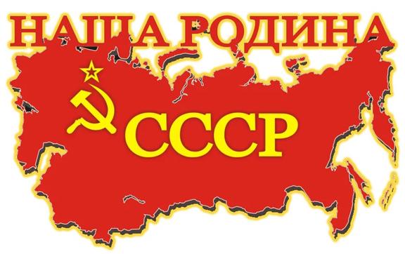 «За СССР – за Сильную, Справедливую, Социалистическую Россию!»