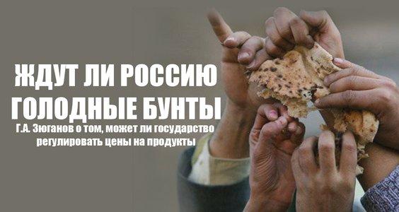 Ждут ли Россию голодные бунты