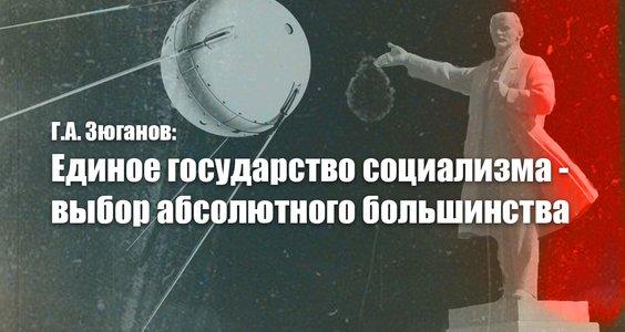 Г.А. Зюганов: Единое государство социализма - выбор абсолютного большинства