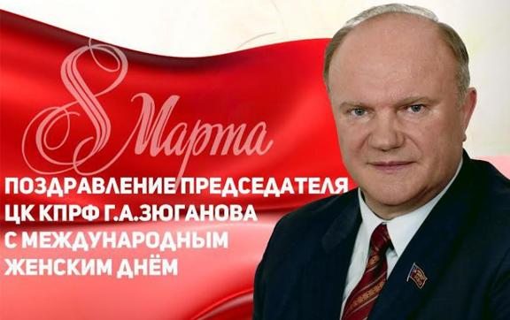 Г.А. Зюганов: Дорогие, любимые наши женщины! Мира и здоровья Вам, счастья и любви!