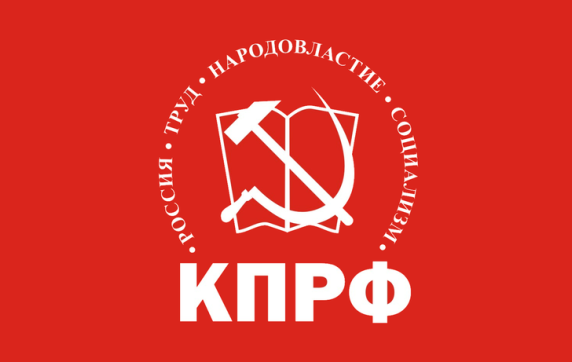 Газета КПРФ Московской области «Подмосковная правда» №8