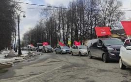 Клинские коммунисты провели автопробег