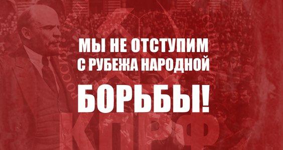 Мы не отступим с рубежа народной борьбы!