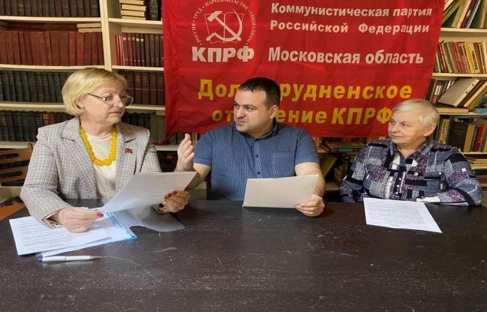 Коммунисты Долгопрудного провели Бюро по вопросу оптимизации в образовании