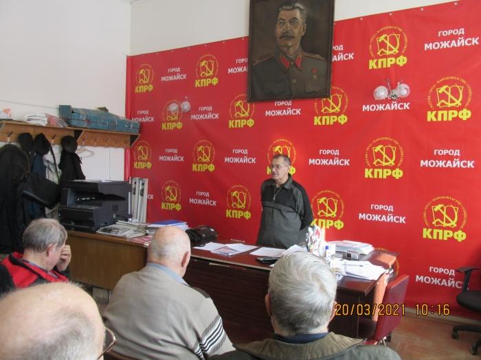 Можайские коммунисты провели Пленум