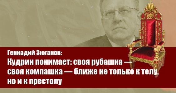 Геннадий Зюганов: Кудрин понимает: своя рубашка — своя компашка — ближе не только к телу, но и к престолу