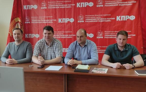 Подмосковные коммунисты приняли участие во Всероссийском он-лайн совещании