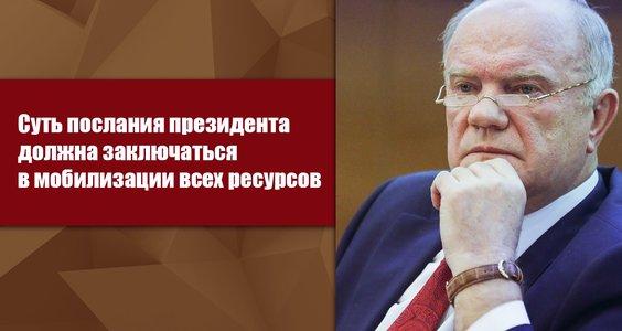 Г.А. Зюганов: Суть послания президента должна заключаться в мобилизации всех ресурсов
