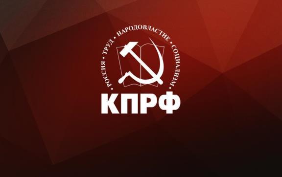 За социализм, против нищеты и бесправия!