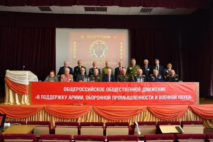3 апреля прошёл XIII съезд Общероссийского общественного движения «В поддержку армии, оборонной промышленности и военной науки»