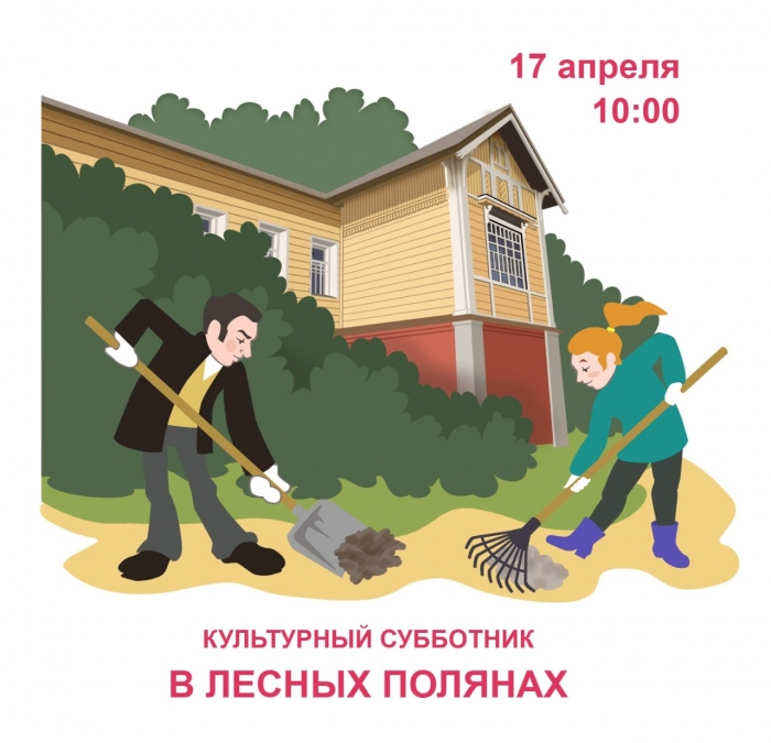 Культурный субботник в Ленинских местах!