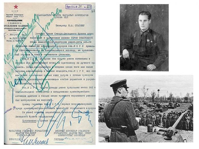 Болшевские Герои-курсанты