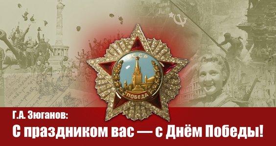 Г.А. Зюганов: С праздником вас — с Днём Победы!