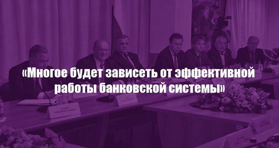«Многое будет зависеть от эффективной работы банковской системы»