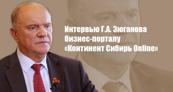 Интервью Г.А. Зюганова бизнес-порталу «Континент Сибирь Online»