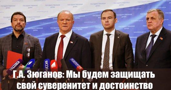 Г.А. Зюганов: Мы будем защищать свой суверенитет и достоинство