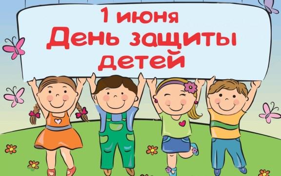 День защиты детей: от всемирного праздника к необходимости борьбы за улучшение благополучия детей