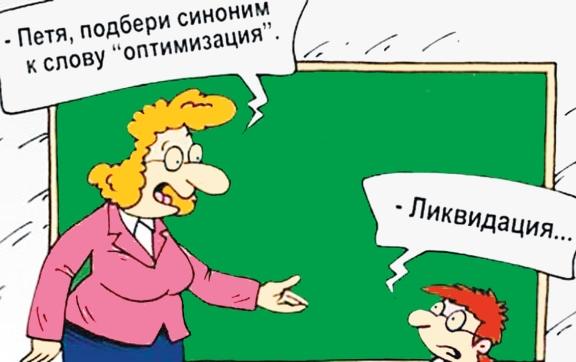 Проблема образования в Пущино, Серпухове и других городах Подмосковья – отражение ситуации во всей стране