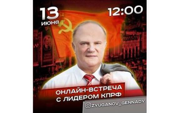 Прямой эфир с лидером КПРФ Г.А. Зюгановым в Instagram